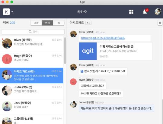 카카오, 업무용 PC채팅 `아지트챗` 시범판 출시